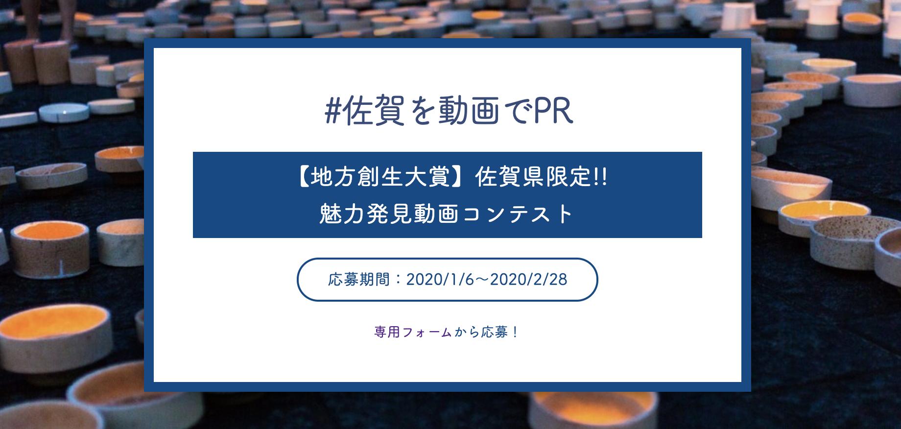 【地方創生大賞】佐賀県限定!!魅力発見動画コンテスト表彰式