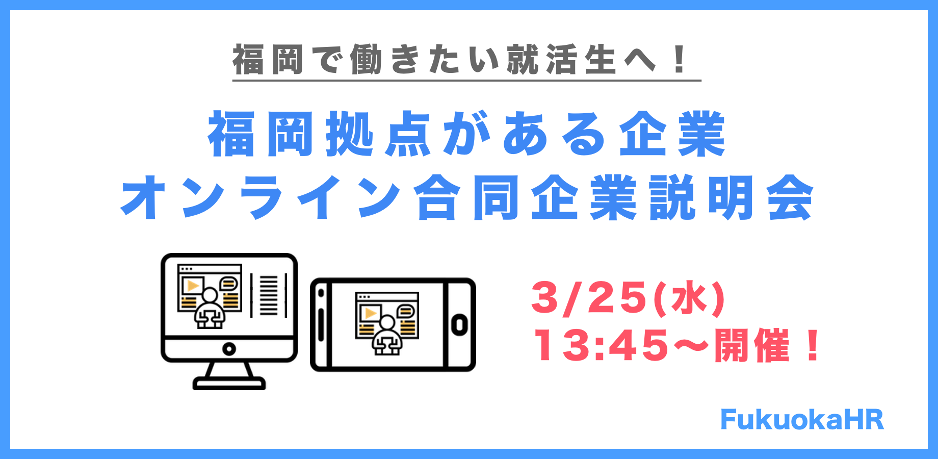 福岡拠点がある企業のオンライン合同企業説明会