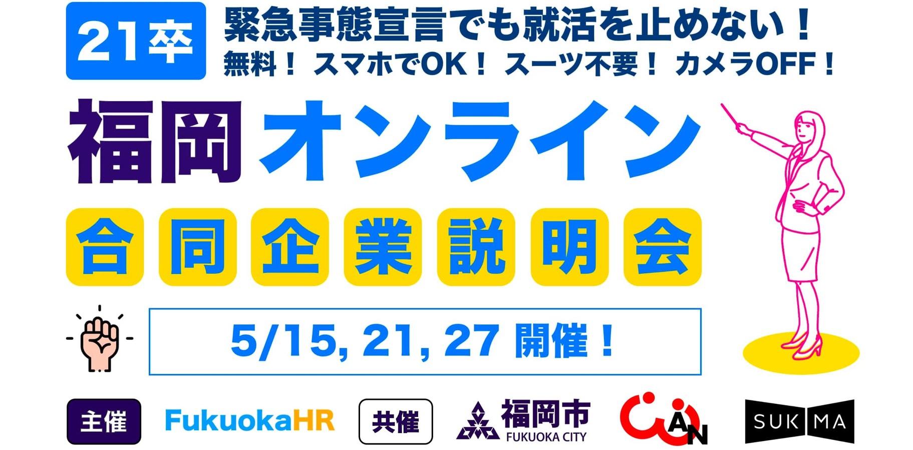 【21卒】福岡オンライン合同企業説明会