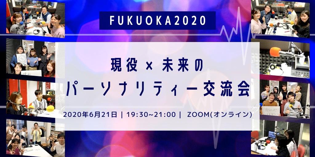 【FUKUOKA2020】現役×未来のパーソナリティ交流会(オンライン開催)