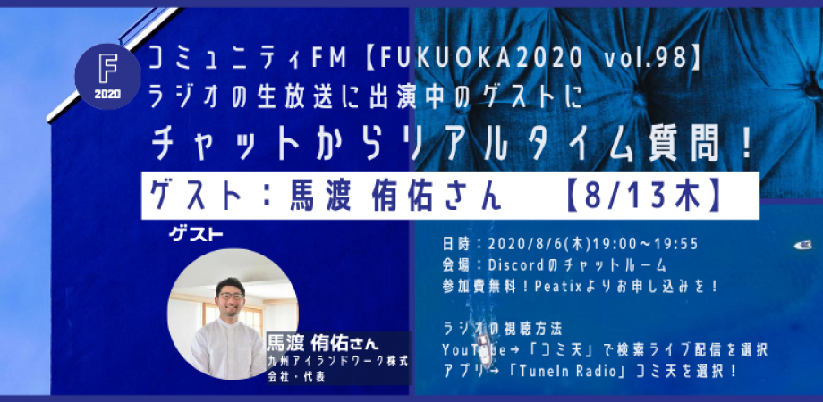 【FUKUOKA2020 #98】KIW代表 馬渡 侑佑さんに聞く「ワーケーションのこれから」