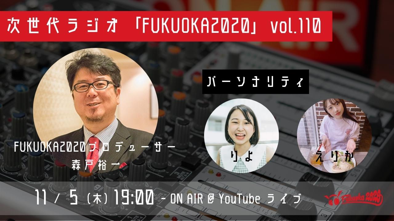 【LIVE】FUKUOKA2020 vol.110|デジタル時代の事業展開(FUKUOKA2020 プロデューサー 森戸裕一)