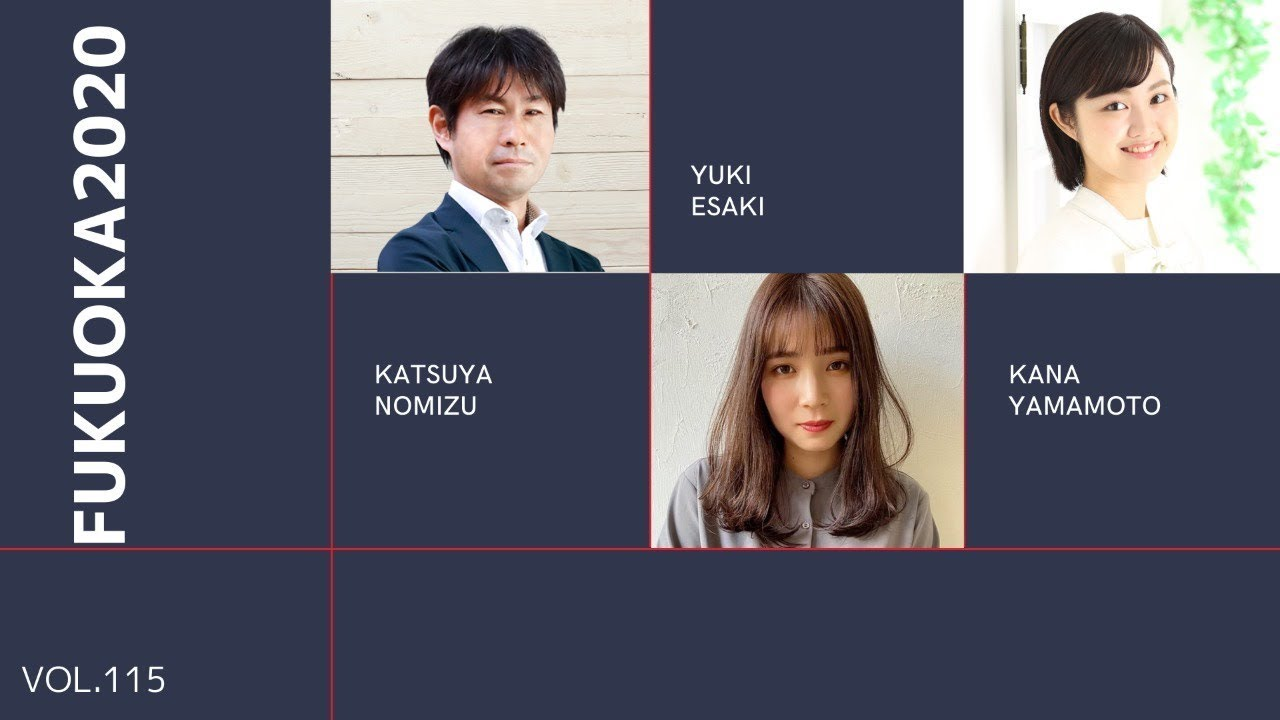 【LIVE】FUKUOKA2020 vol.115|ゲスト:サイボウズ株式会社 社長室フェロー・野水 克也さん
