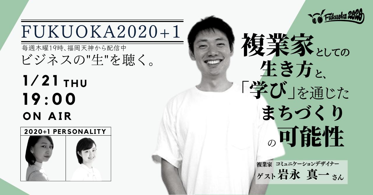 20210121_FUKUOKA2020