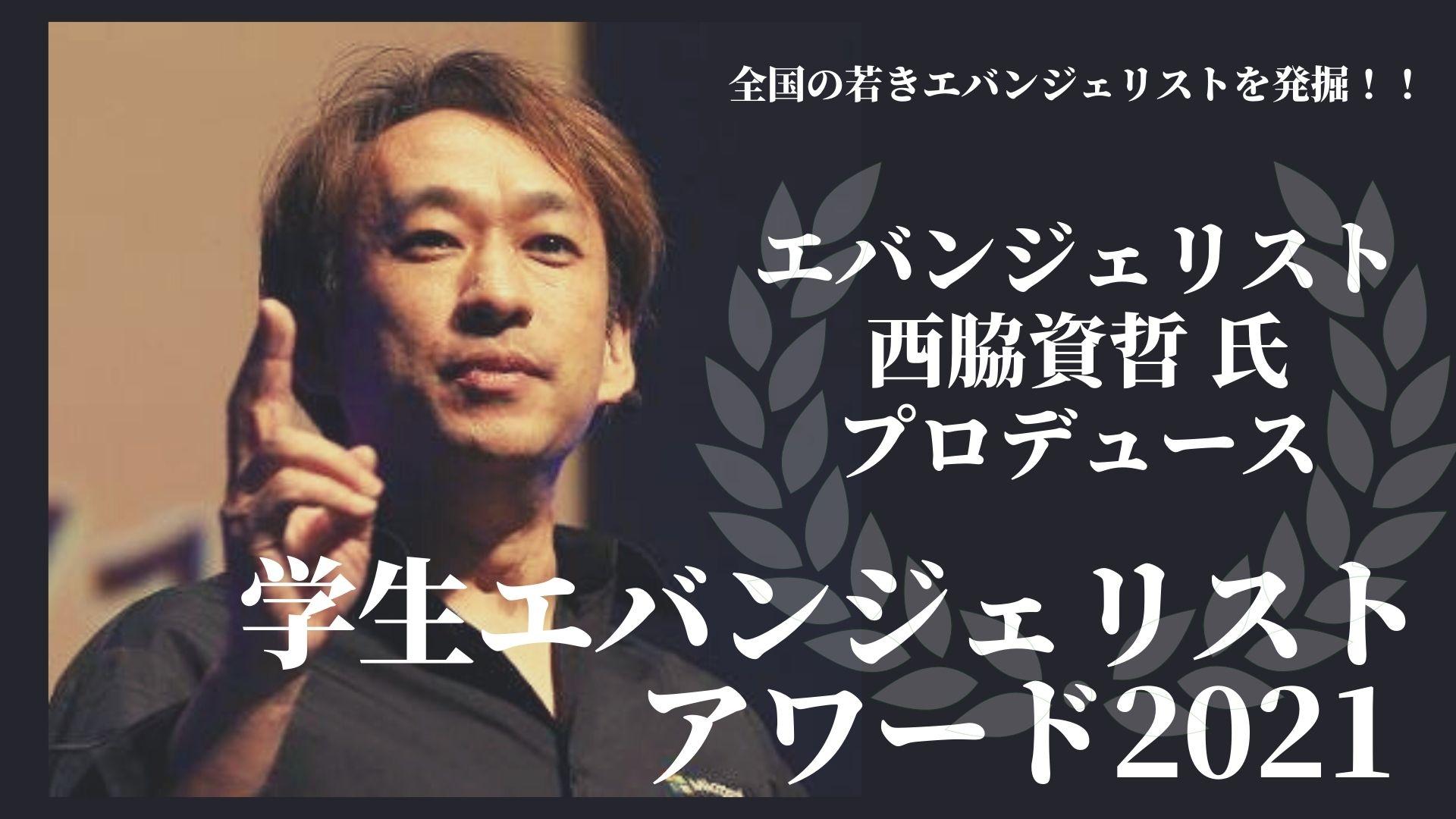 エバンジェリスト 西脇資哲氏 (マイクロソフト社)プロデュース「学生エバンジェリストアワード」開催中!!
