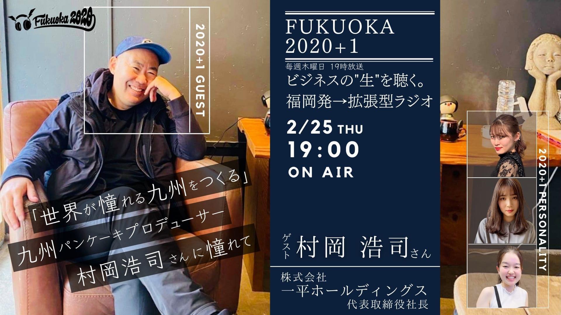 【LIVE】FUKUOKA2020 vol.126 |ゲスト:株式会社 一平ホールディングス代表取締役社⻑ 村岡浩司さん