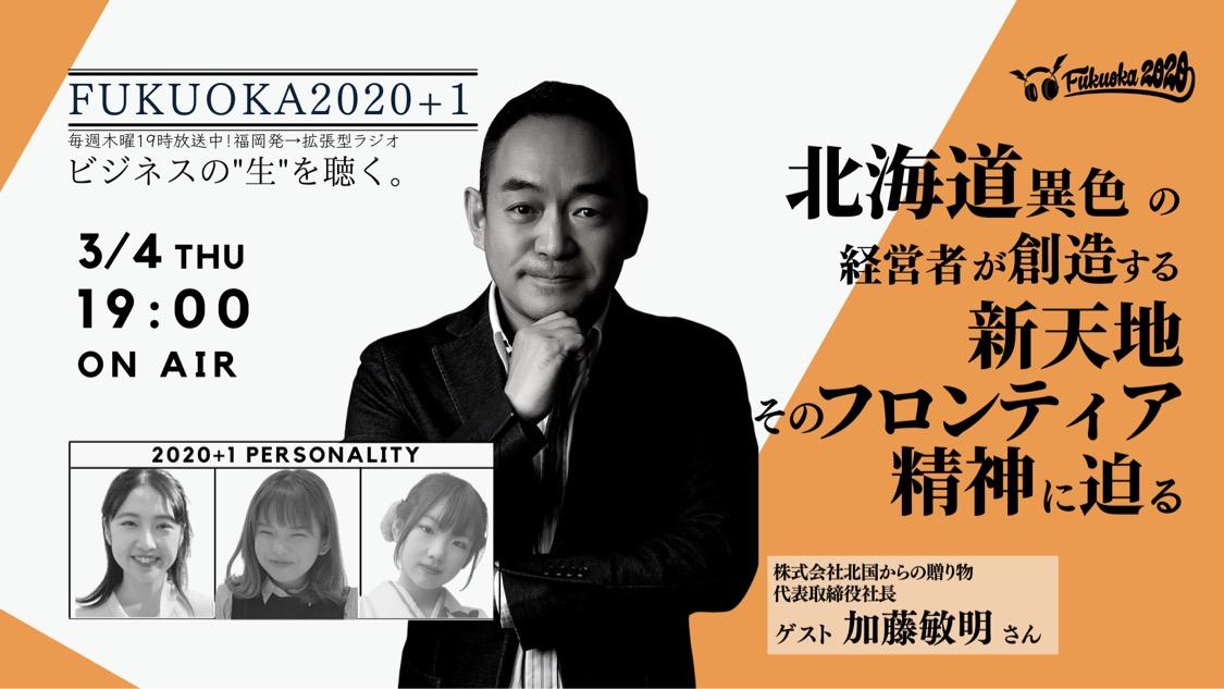 【LIVE】FUKUOKA2020 vol.127 |ゲスト:株式会社北国からの贈り物 代表取締役社長 加藤敏明さん