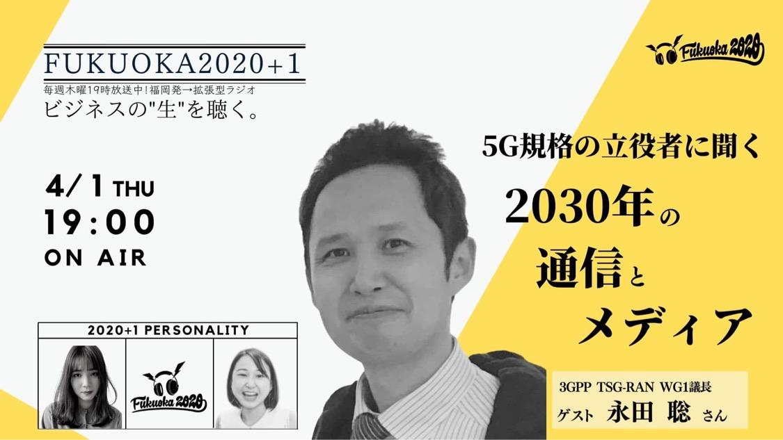 【LIVE】FUKUOKA2020 vol.131 |ゲスト:3GPP TSG-RAN WG1議長 永田 聡さん
