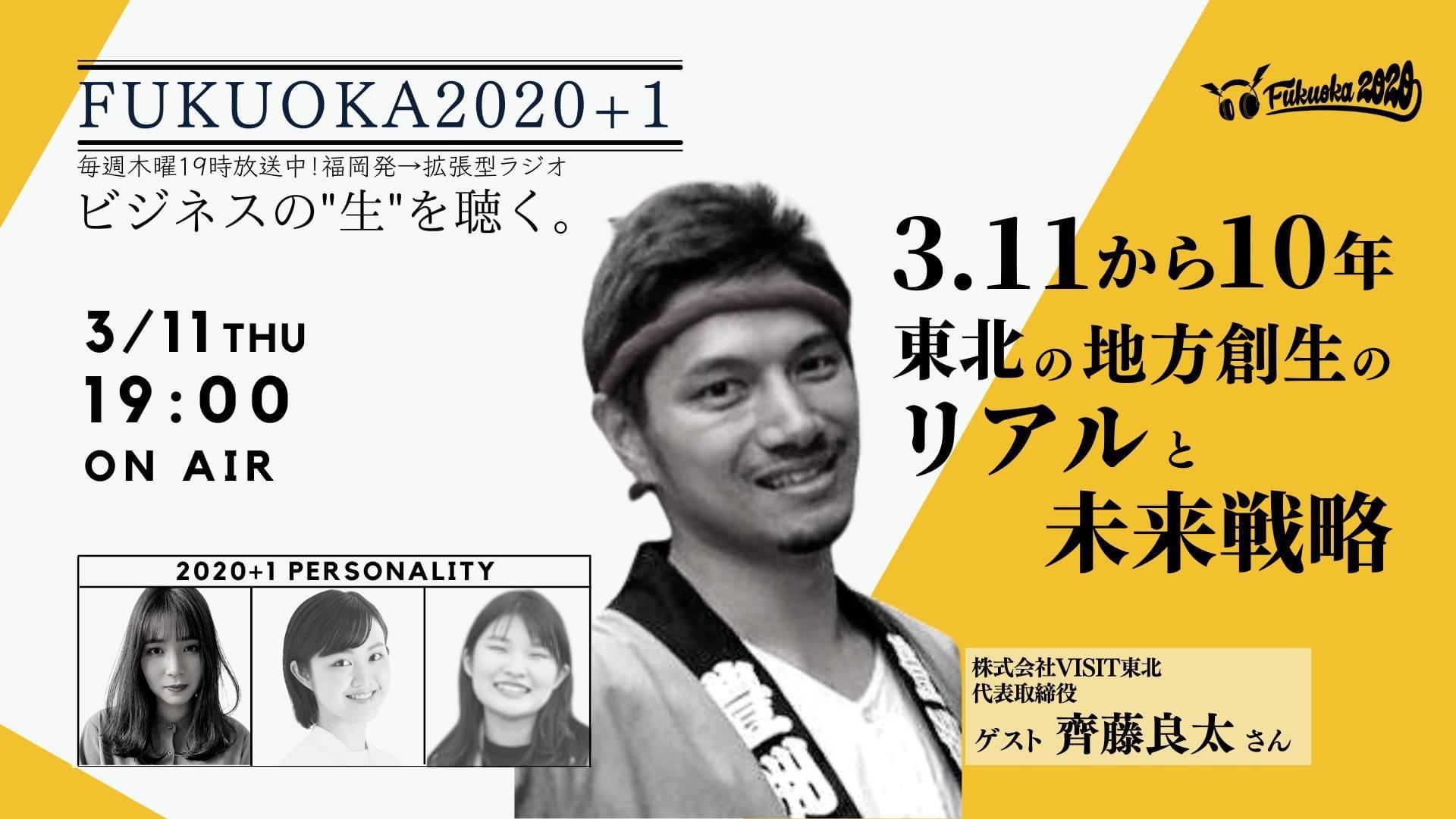 【LIVE】FUKUOKA2020 vol.128 |ゲスト: 株式会社VISIT東北 代表取締役 齊藤良太さん