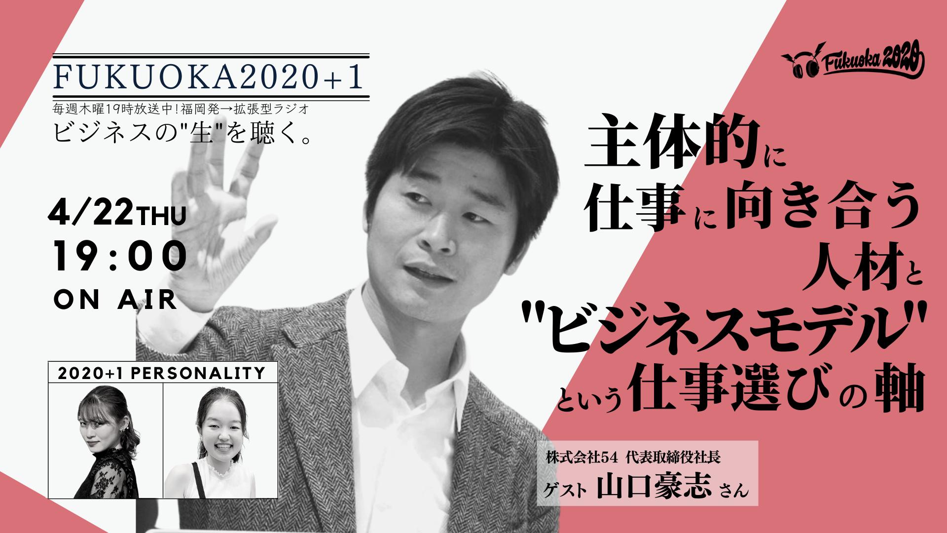 【LIVE】FUKUOKA2020 vol.134 |ゲスト: 株式会社54 代表取締役社長 山口豪志さん