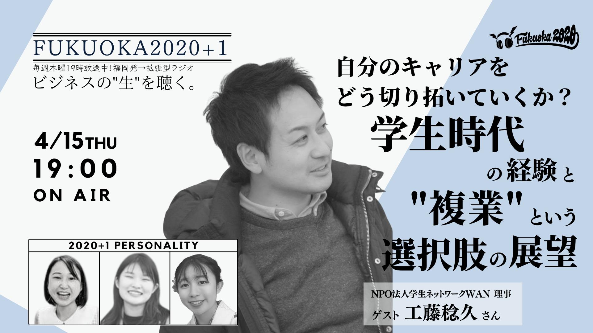 【LIVE】FUKUOKA2020 vol.133 |ゲスト:NPO法人学生ネットワークWAN 理事 工藤稔久さん