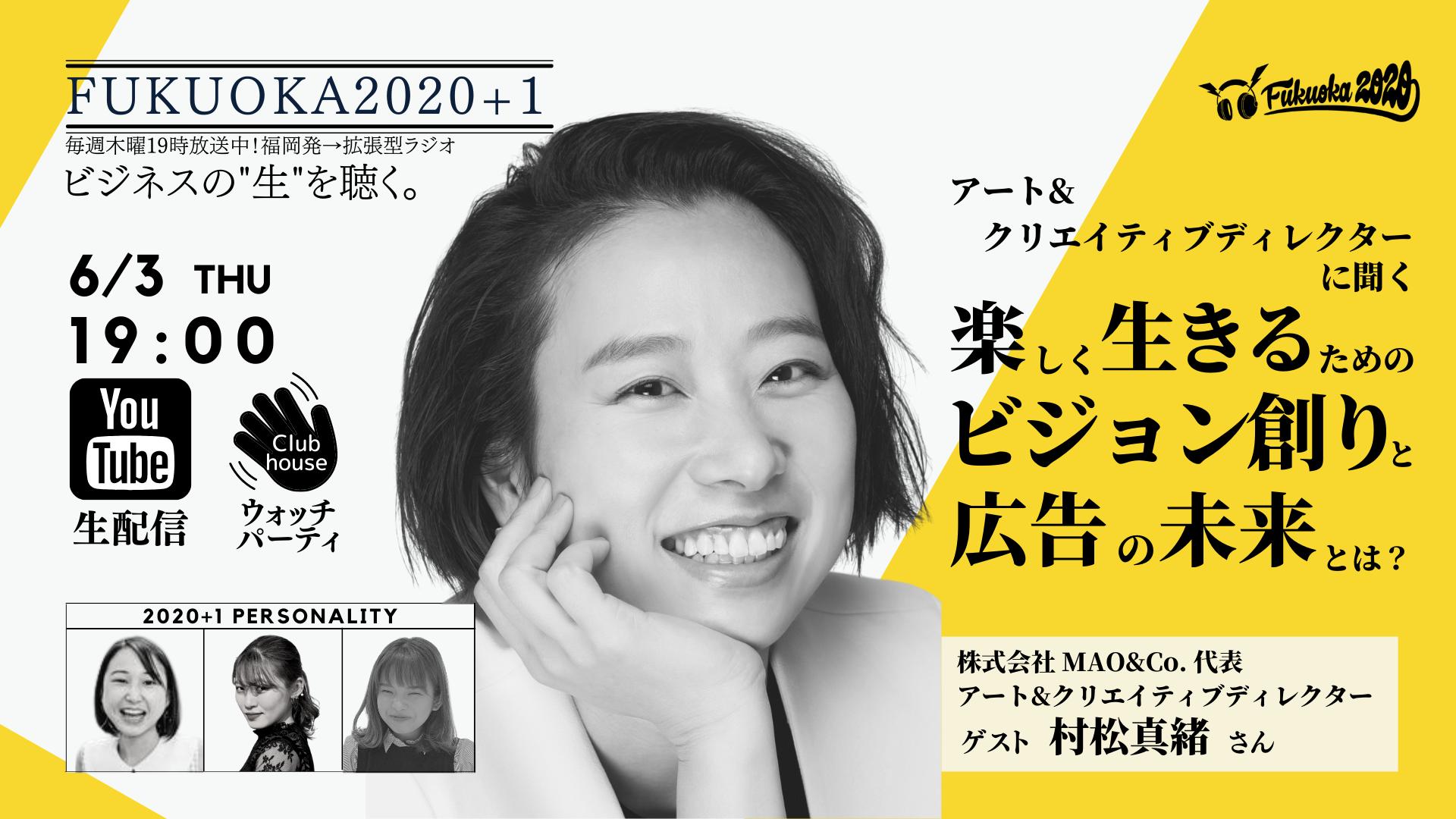 【LIVE】FUKUOKA2020 vol.140 |ゲスト:株式会社 MAO&Co. 代表 アート&クリエイティブディレクター  村松真緒さん