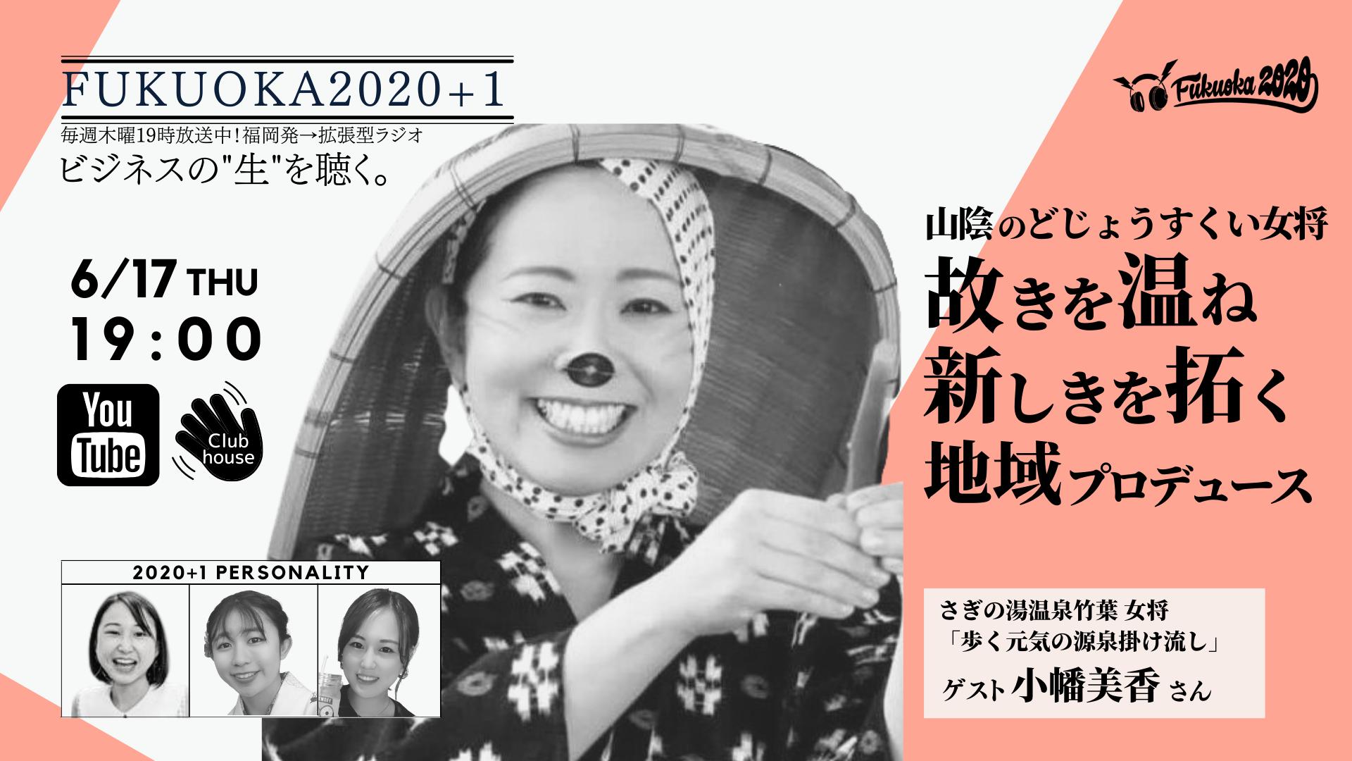 【LIVE】FUKUOKA2020 vol.142 ゲスト:山陰どじょうすくい女将 小幡美香さん