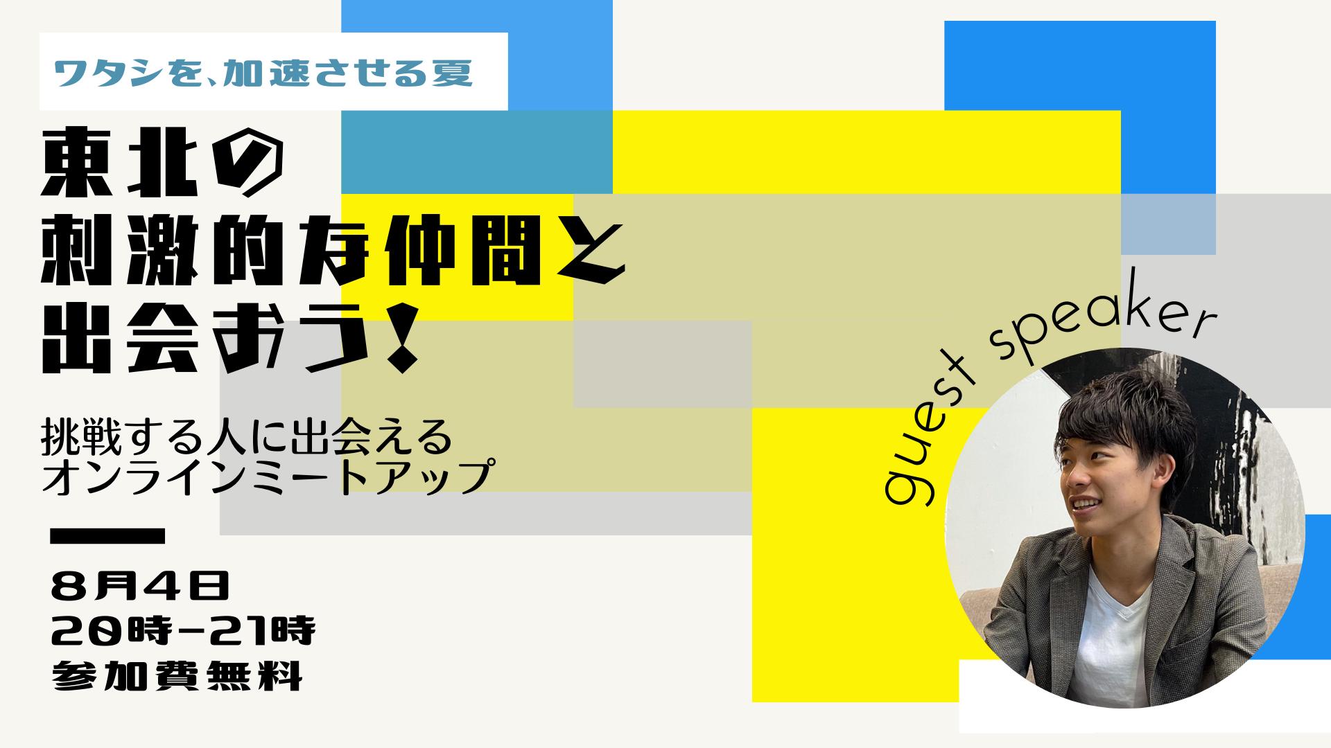 【オンライン】東北の刺激的な仲間と出会おう! 挑戦する人に出会えるミートアップ、ゲストは大川翔さん!