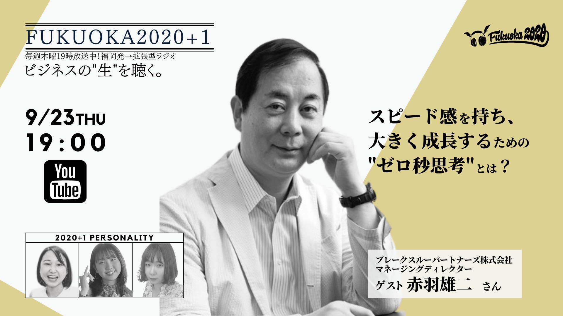 【LIVE】FUKUOKA2020 vol.156 |ゲスト:赤羽雄二さん