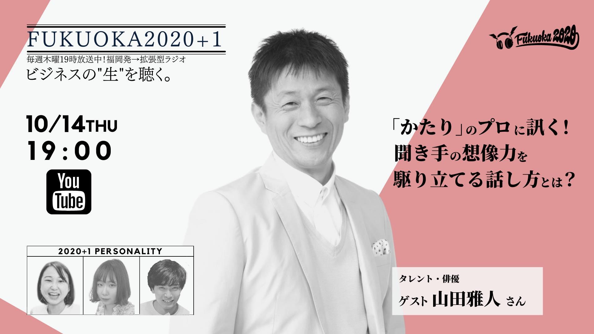 【LIVE】FUKUOKA2020 vol.159 |ゲスト:山田雅人さん